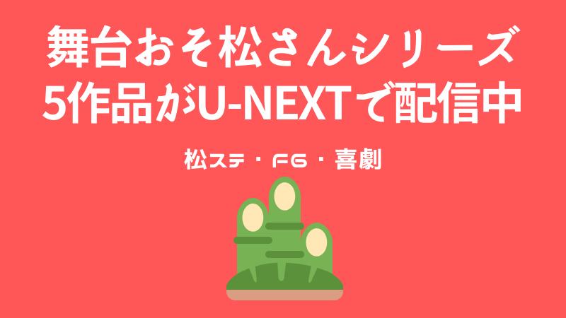 舞台おそ松さんシリーズ5作品がU-NEXTで配信中