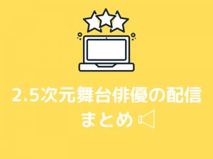 2.5次元舞台俳優配信まとめ