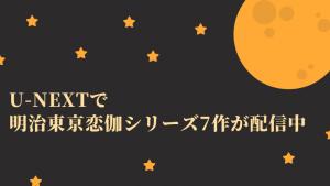 U-NEXTで明治東亰恋伽シリーズ7作が配信中