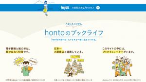 hontoで電子書籍デビュー