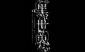 TRUMPシリーズ最新作黒世界の公演が決定