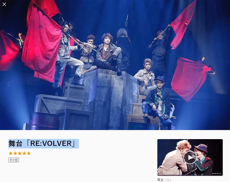 舞台RE:VOLVER