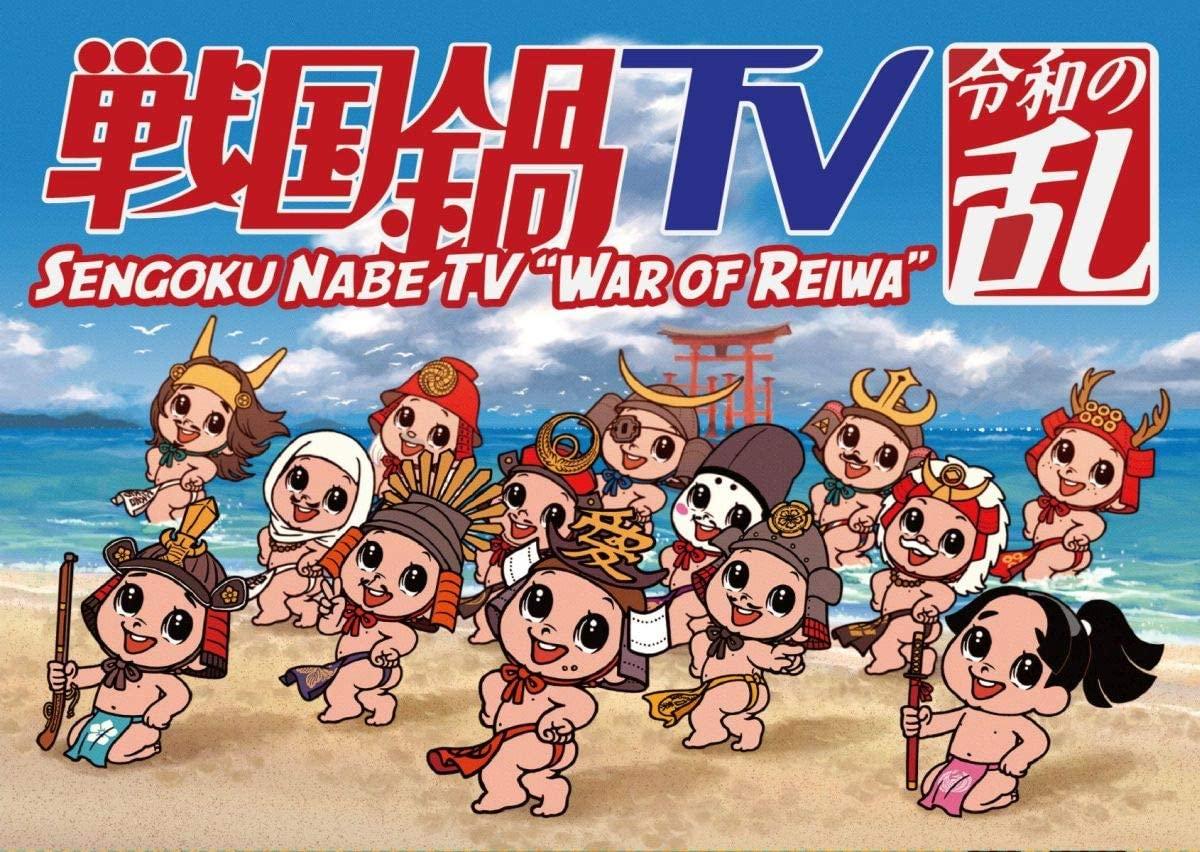戦国鍋TVのBlu-rayBOXが発売